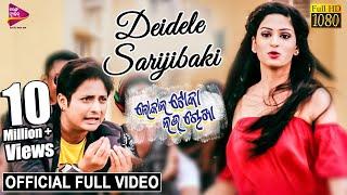 Deidele Sarijibaki Official Full | Local Toka Love Chokha | Babushan, Sunmeera