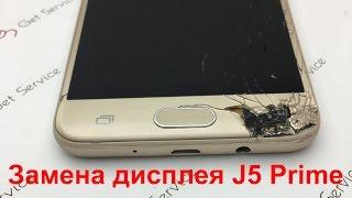 Скачать Как разобрать Samsung J5 Prime G570 Замена стекла дисплея Samsung J5 Prime G570