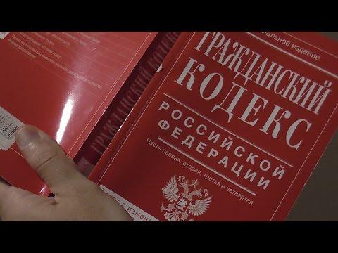 ГК РФ, Статья 65,1, Корпоративные и унитарные юридические лица, Гражданский Кодекс Российской Федера