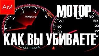 видео Как правильно следить за двигателем