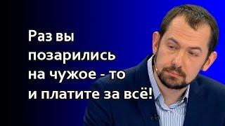 """Р. Цимбалюк: """"Раз вы позарились на чужое - то и платите за всё!"""""""