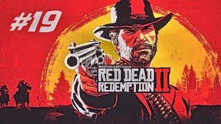 Red Dead Redemption 2 Прохождение игры часть 19! Развлечения в городе!