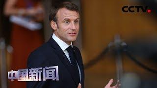 [中国新闻] 欧盟临时峰会 磋商新领导层人选 | CCTV中文国际