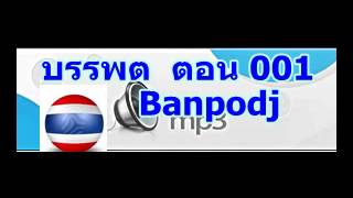 Repeat youtube video บรรพต 001 วิจารณ์การบ้านการเมืองไทย