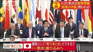 G20の焦点は貿易問題 問われる安倍総理の手腕は(19/06/28)
