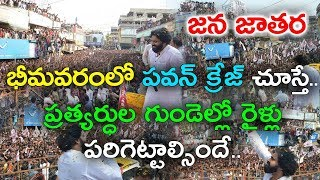 Pawan Kalyan Craze In Bhimavaram || Pawankalyan Huge Rally In Bhima...