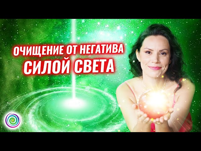 Медитация Очищение силой света | Усиление связи с высшим Я | Екатерина Самойлова