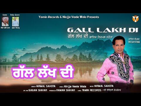 Gall Lakh Di | Nirmal Sahota | Ninjja Veele Wala | Yamin Records | New Punjabi Song 2020