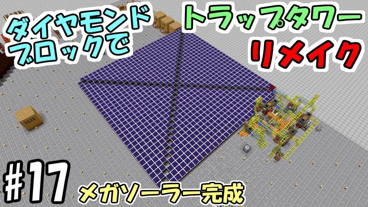 【マインクラフト】#17 ダイヤモンドブロックでトラップタワー リメイク ~メガソーラー完成~【マイクラ実況】