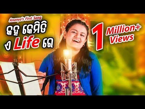 Upcoming Singer - Ananya's First Song - KAHA KEMITI E LIFE RE - Laila O Laila