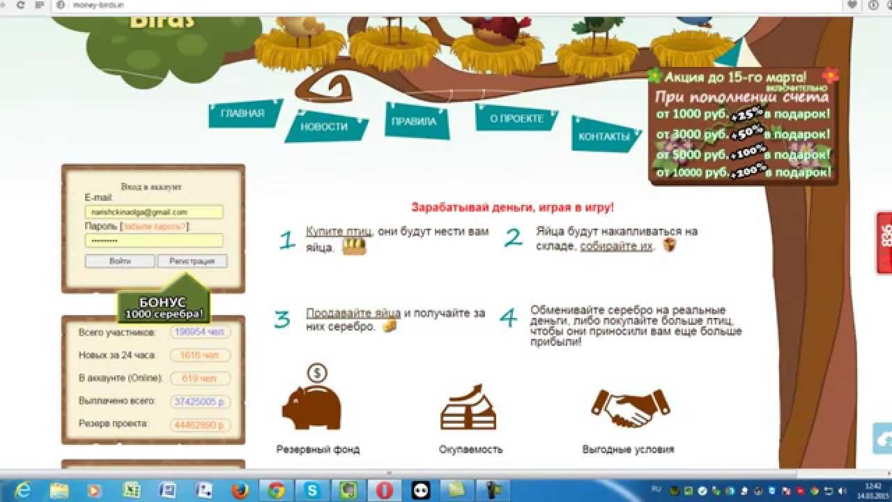 Заработок в интернете яйцами онлайн заработок от 10
