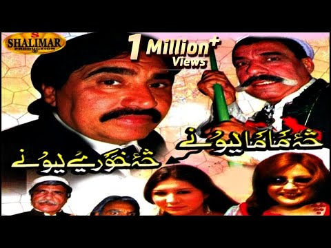 Pashto Comedy Movie - KHA KHORIYE LIYU NE - Ismail Shahid, Saeed Rehman Sheeno