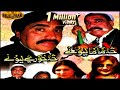 Pashto Comedy Movie | KHA KHORIYE LIYU NE | Ismail Shahid, Saeed Rehman Sheeno