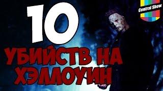 10 убийств, совершенных на Хэллоуин!