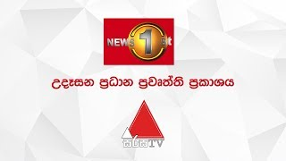 News 1st: Breakfast News Sinhala | (01-10-2019) Thumbnail