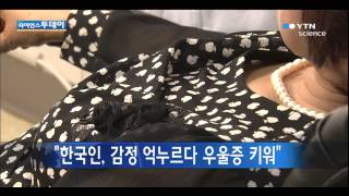 """""""한국인, 감정 억누르다 우울증 키워""""…"""