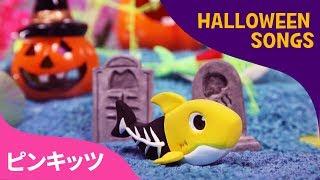 Clay Halloween Sharks | ねんどハロウィンシャーク | ねんどで作ってみた | ねんどどうぶつ | どうぶつのうた | ピンキッツ英語童謡