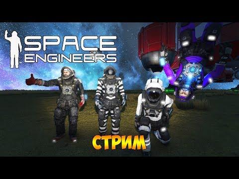 ВЫЖИВАНИЕ В КООПЕ. НОВОЕ МЕСТО И ПОСТРОЙКА БАЗЫ - Space Engineers (стрим)