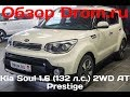 Kia Soul 2017 1.6 (132 л.с.) 2WD AT Prestige - видеообзор