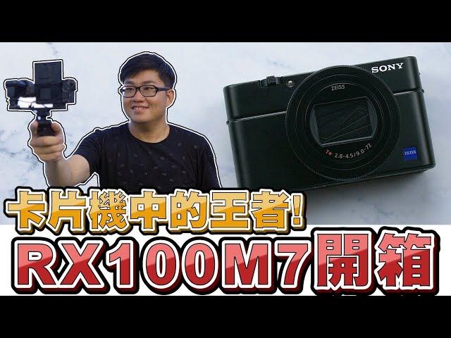 【Joeman】Youtuber界中的神機!卡片機王者Sony RX100M7開箱!