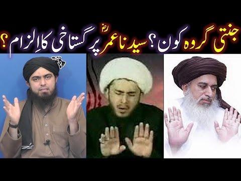 JANNATI GIROH Kaon ??? Sayyidina UMER r.a peh GUSTAKHI ka ILZAM ??? (By Engineer Muhammad Ali Mirza)