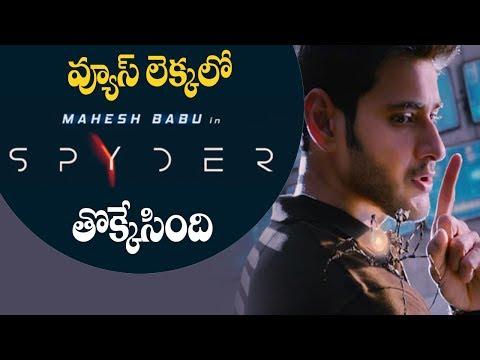 Spyder Teaser Creates South India Record   SIlver Screen