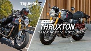 triumph Thruxton RS 2020: обзор новинки 2020 года мотоцикла Thruxton RS