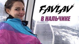 Полина FAVLAV / Нальчик / Эльбрус, прогулка по кладбищу, охота за барашками, легенды Кавказа