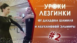Уроки лезгинки от лучших хореографов Дагестана.2 серия