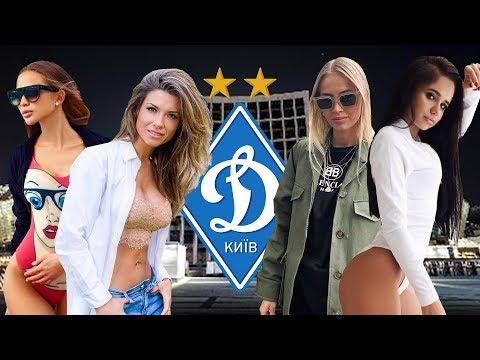 ДИНАМО Киев - Как выглядят и чем занимаются жены и девушки футболистов