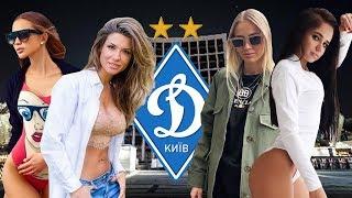 ДИНАМО Киев Как выглядят и чем занимаются жены и девушки футболистов