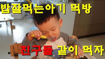 혼자서도 밥잘먹는아이 같이 밥먹기 (17개월아기)