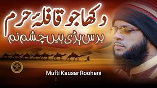 Naat Shareef | by Mufti Kausar Roohani | नात