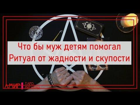 Ритуал что бы муж или бывший, детям помогал. Обряд на щедрость мужчины 💲💲💲