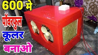 पॉवरफुल कूलर बनालो 600 रुपये मे |  powerful color