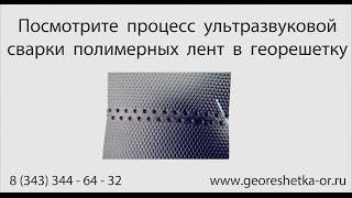 видео Георешетка от производителя