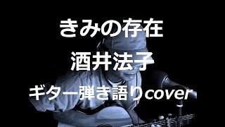 酒井法子さんの「きみの存在」を歌ってみました・・♪ 作詞:竹花いち子 ...