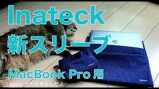Inateckの新しいスリーブ:MacBook Pro2016/17用/なかなか上品