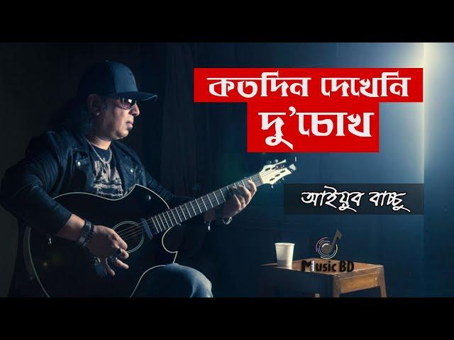 Kotodin Dekheni Du Chokh   কতদিন দেখেনি দু'চোখ   Ayub Bachchu   lyrical