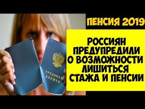 Россиян предупредили о возможности лишиться стажа и пенсии