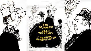 Как Поссорился Иван Иванович с Иваном Никифоровичем (1959) комедия