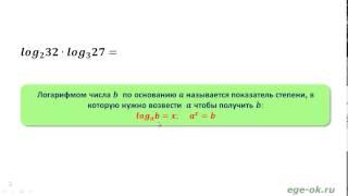 Преобразование логарифмического выражения