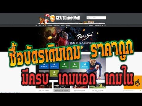 SEAGM เว็บซื้อบัตรเติมเกมราคาถูก บางรายการส่วนลดเยอะจิง BY;ทศกัณฐ์