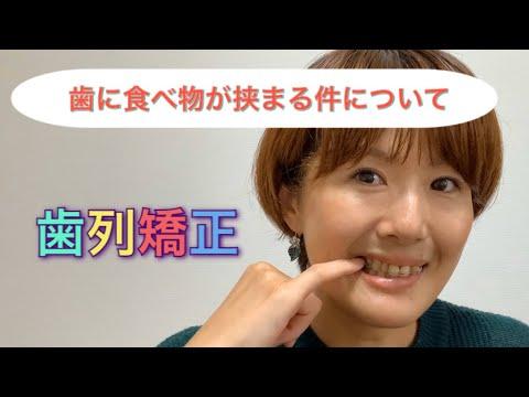 矯正 食べ物 列 歯