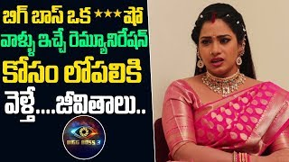 Serial Actress Bhavana Comments on Bigg Boss 3 | Serial Actress Bhavana interview | Friday poster