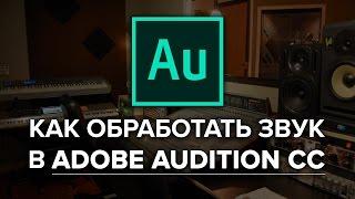 Как обработать звук в Adobe Audition CC 2017