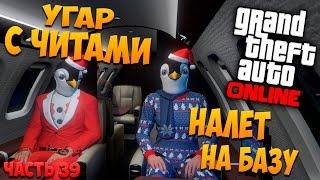 GTA 5: Online - Угар с читами, налет на базу (PC) #39 [1080p 60 FPS]