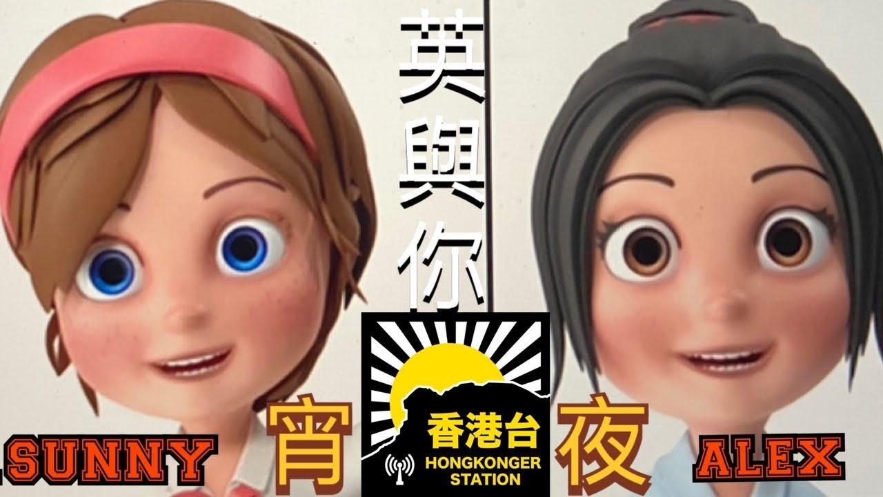 """香港台 """"英與你宵夜"""" Hong Konger Station ~ Episode 4"""
