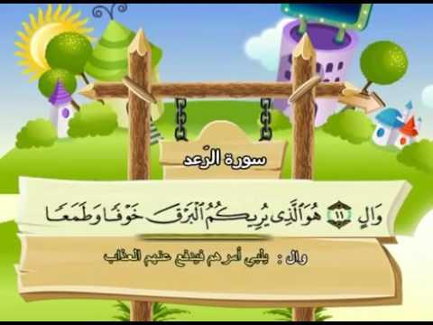 Learn the Quran for children   Surat 013 Ar Ra d The Thunder