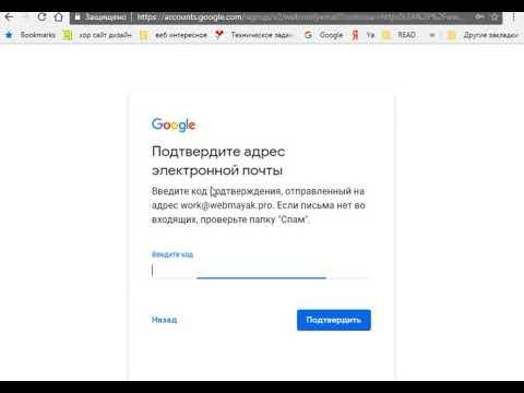 создание Google аккаунта на корпоративной почте (почте на домене)